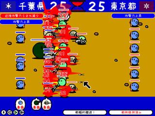 都道府県大戦