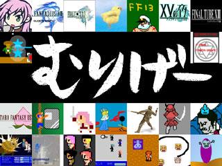 ゲームログxゼロステージ第5回むりげー大賞