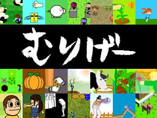 ゲームログxゼロステージ第4回むりげー大賞
